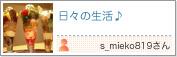 s_mieko819さんのページへ