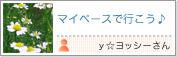 y☆ヨッシーさんのページへ