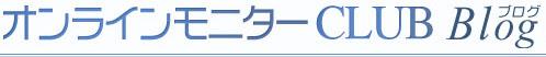 4生協オンラインモニターCLUB